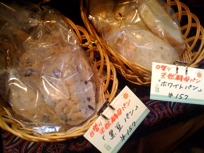 本日の天然酵母パンはふわふわホワイトパンと黒豆パン♪_c0069047_16355432.jpg