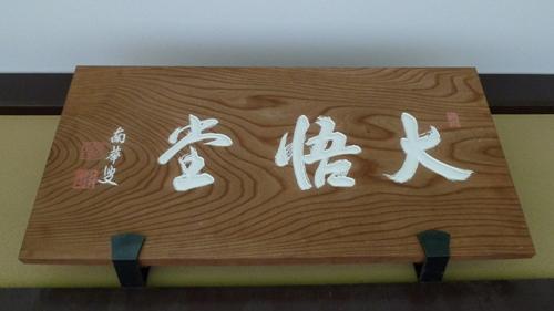 5月 坐禅会 開催日_a0133859_17103545.jpg