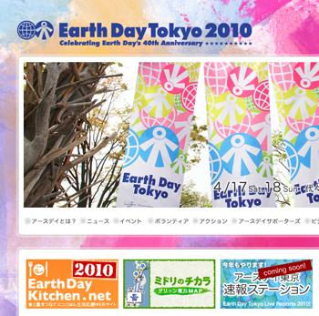 EARTH DAY TOKYO 2010 -withinぐらする〜つ_e0142868_810916.jpg