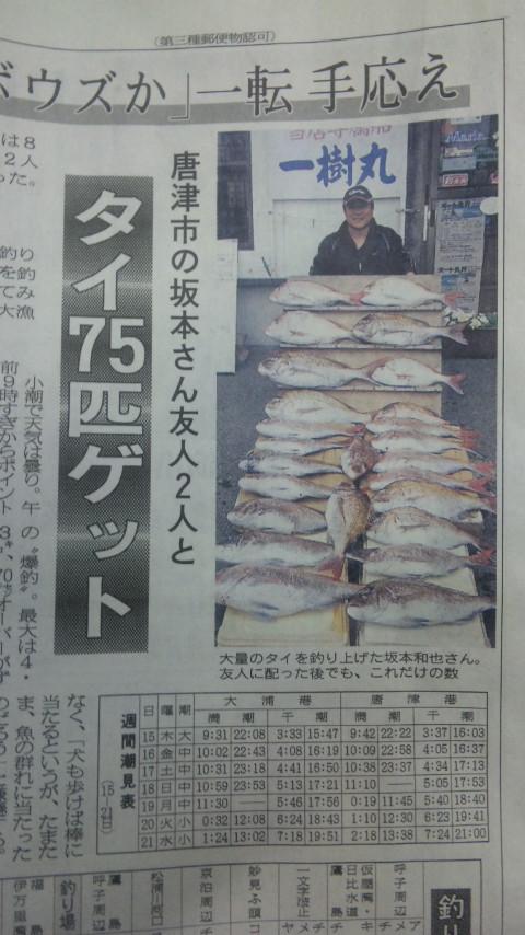 新聞情報_a0077071_187127.jpg