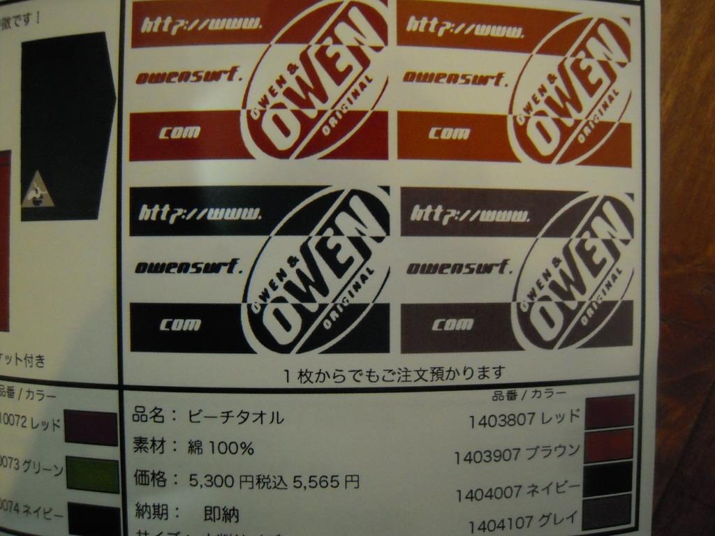 2010 OWEN&OWENカタログ!!_f0039672_14574379.jpg