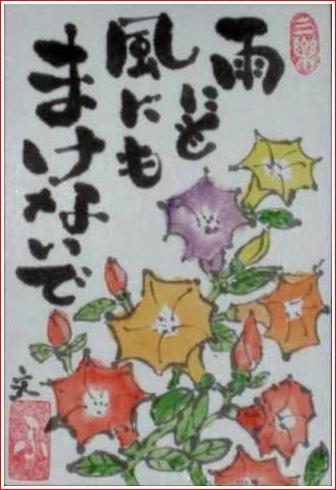 絵 手 紙 ( ペチュニアの花 ) 536 _b0104092_16353626.jpg