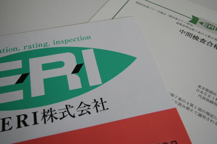 横浜の住宅:中間検査。_c0196892_1591833.jpg