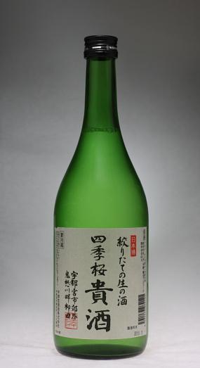 四季桜 貴酒 しぼりたて生の酒[宇都宮酒造]_f0138598_7343421.jpg