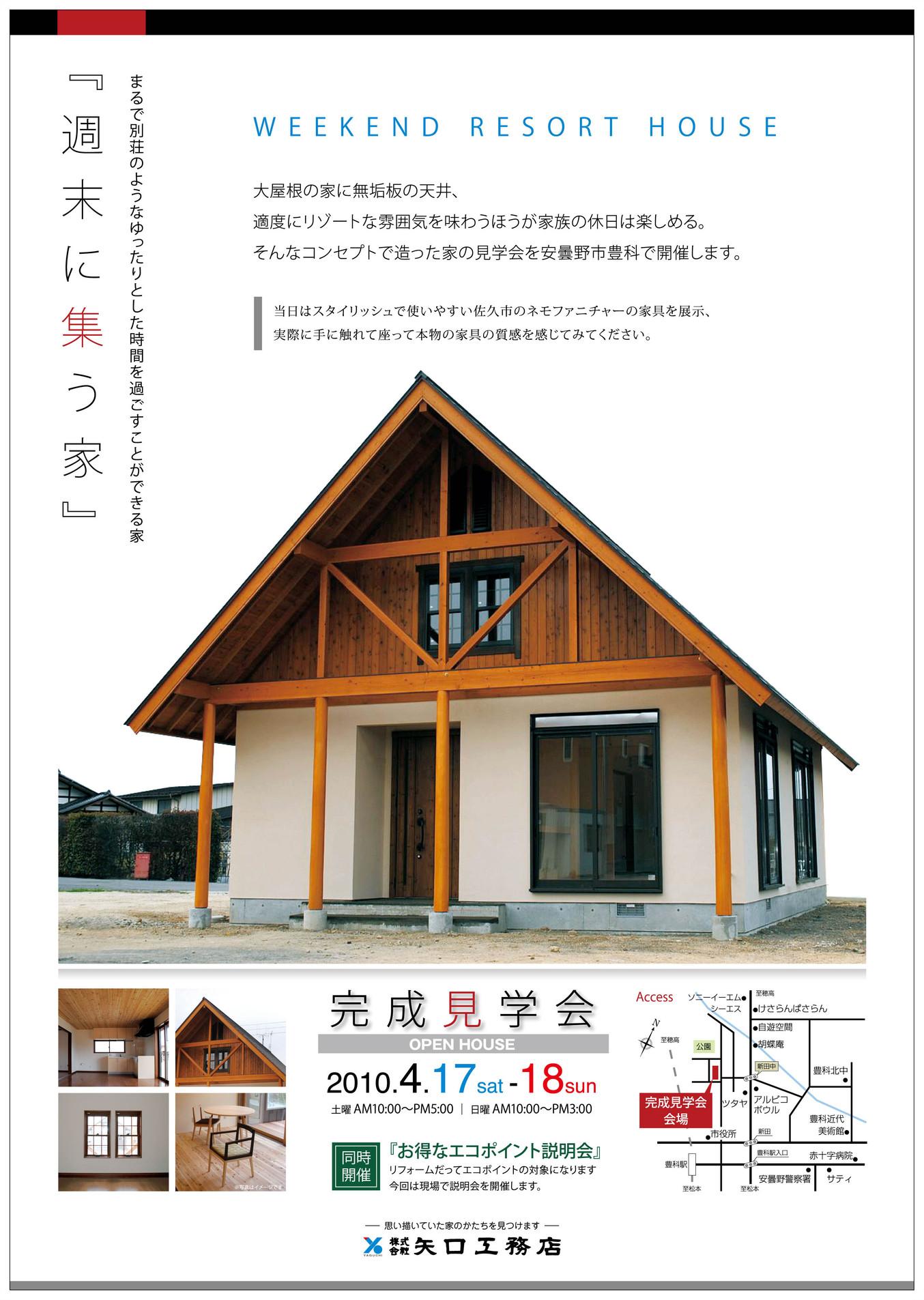 豊科S邸の見学会準備完了_c0218716_1659238.jpg