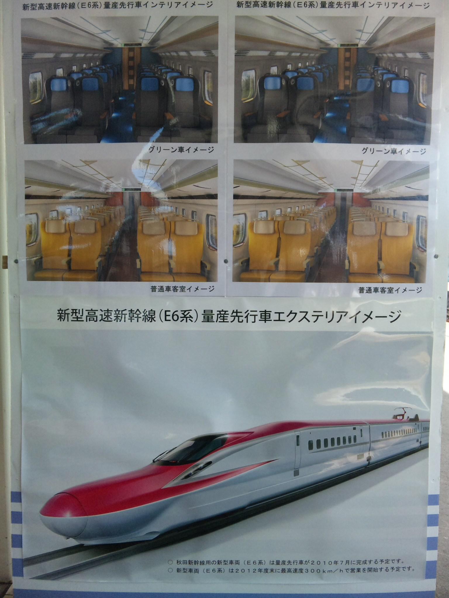 新型秋田新幹線_d0004728_12347100.jpg
