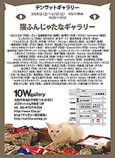 『猫ふんじゃたなギャラリーたち』は終了いたしました。_f0138928_1134221.jpg