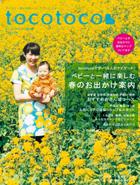 tocotoco vol.10_c0198232_15594212.jpg