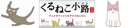アニメ「くるねこ」公式サイトにて第2弾企画「くるねこ小話」募集開始!_e0025035_1753331.jpg