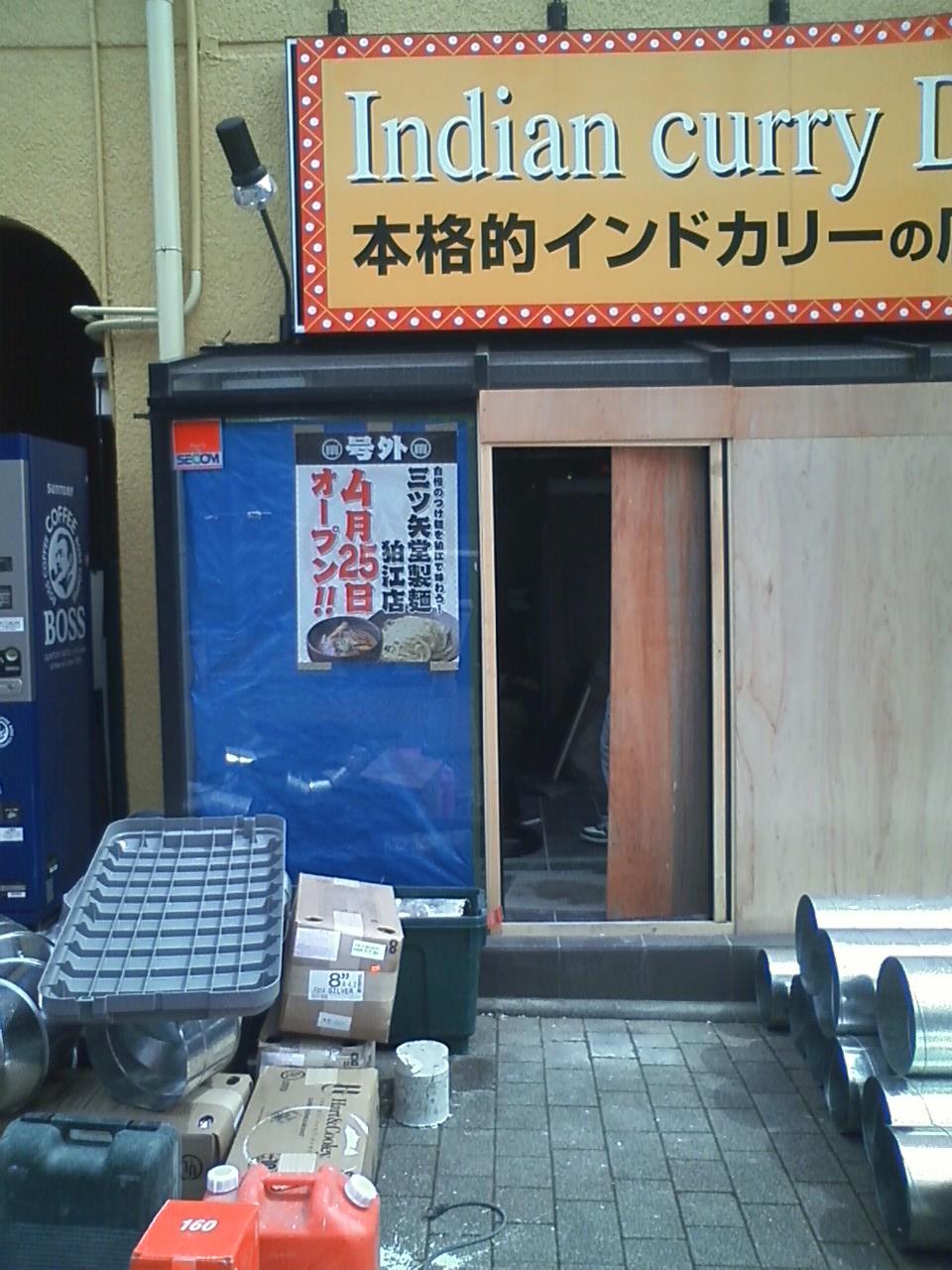 狛江店オープンします。_e0173239_8464975.jpg