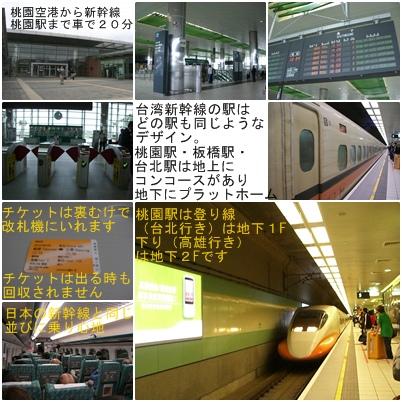 台湾旅行① 台北桃園空港から新幹線で高雄へ_a0084343_22173047.jpg
