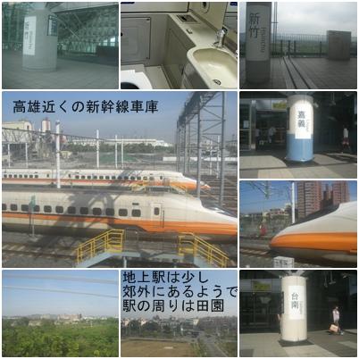 台湾旅行① 台北桃園空港から新幹線で高雄へ_a0084343_22174398.jpg