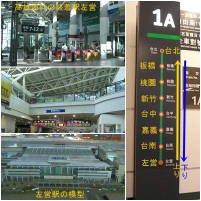 台湾旅行① 台北桃園空港から新幹線で高雄へ_a0084343_2218285.jpg