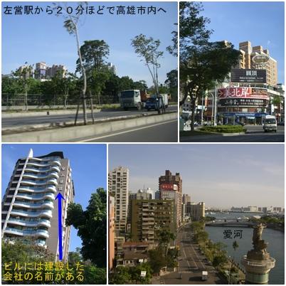 台湾旅行① 台北桃園空港から新幹線で高雄へ_a0084343_23293932.jpg
