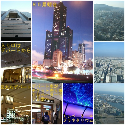 台湾旅行① 台北桃園空港から新幹線で高雄へ_a0084343_23303172.jpg