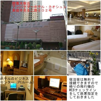 台湾旅行① 台北桃園空港から新幹線で高雄へ_a0084343_2330915.jpg