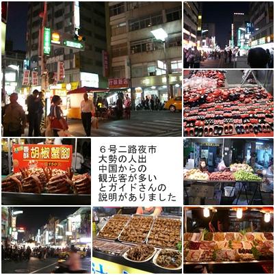 台湾旅行① 台北桃園空港から新幹線で高雄へ_a0084343_23334498.jpg