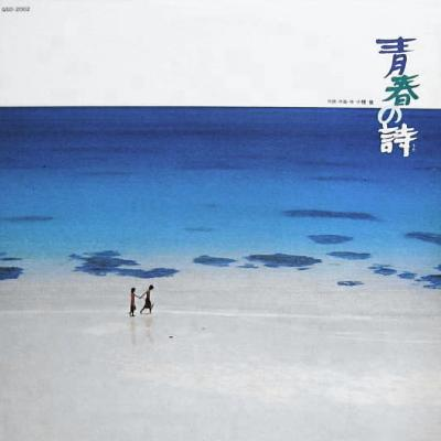 小椋佳 全シングル&アルバム 1_d0022648_1335885.jpg