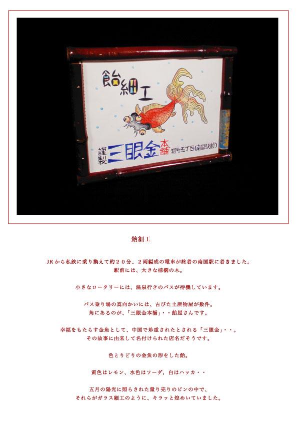 f0238450_0525510.jpg