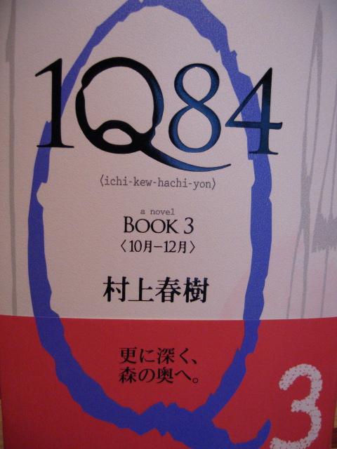 1Q84 BOOK3_a0160153_23401553.jpg