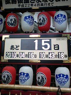 歌舞伎=時代の先端_a0093054_1426113.jpg