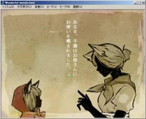 フリーサウンドノベルレビュー 番外編 『Wonderful Wonderland』_b0110969_22114412.jpg