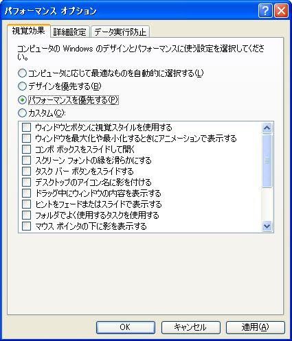 PC新規設定時にやること_f0097683_11273591.jpg