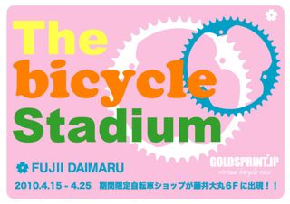 The Bicycle Studium_e0149587_1264890.jpg