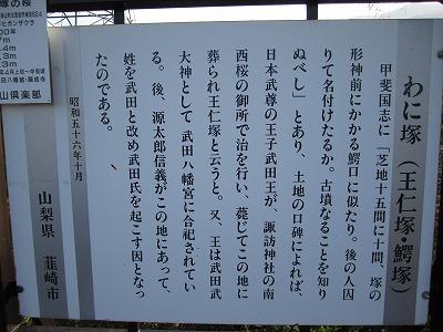 王仁塚の桜 【Chef\'s Report】_f0111415_082541.jpg