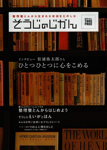 FREE PAPER フリーペーパー 「そうじのじかん」_e0131432_10592249.jpg