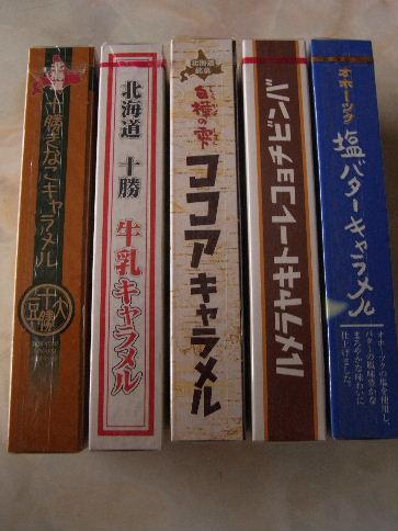 北海道から・・・♪_f0082141_10155812.jpg