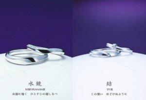 水鏡に映る一筋の光を結んだお二人と不思議なご縁~俄の結婚指輪のエピソード_f0118568_1354475.jpg