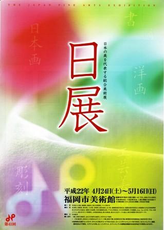 第41回 日展 福岡展_e0126489_1721422.jpg