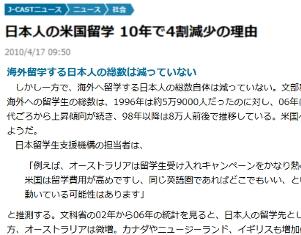 日本人の米国留学 10年で4割減少のなぞ_b0007805_1459274.jpg
