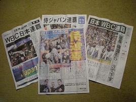 WBC侍ジャパン優勝世界一おめでとう!_e0149436_1933774.jpg
