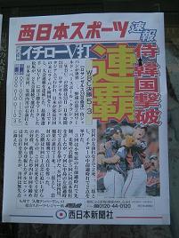 WBC侍ジャパン優勝世界一おめでとう!_e0149436_19345827.jpg