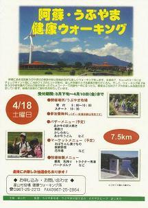 阿蘇・うぶやま健康ウォーキング_e0149436_2141204.jpg