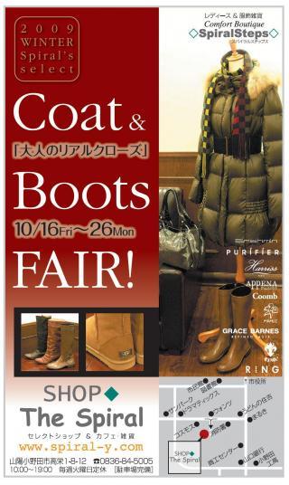 spiral_coat_boots_fair_2009_10_convert_20091016085722.jpg
