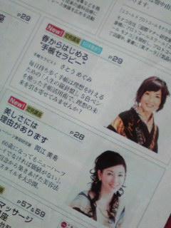 100418 岡江美希さんと…_f0164842_11323075.jpg
