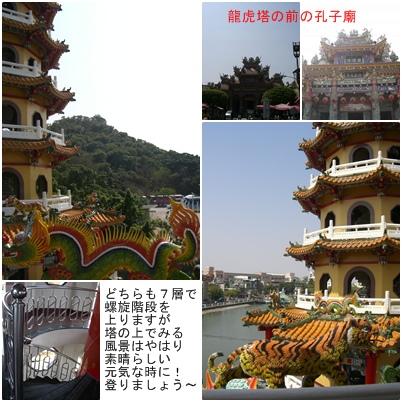 台湾旅行② 高雄市内観光~台北へ新幹線移動_a0084343_134938100.jpg