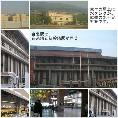 台湾旅行② 高雄市内観光~台北へ新幹線移動_a0084343_1442766.jpg
