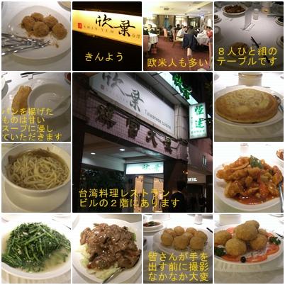 台湾旅行② 高雄市内観光~台北へ新幹線移動_a0084343_14455353.jpg