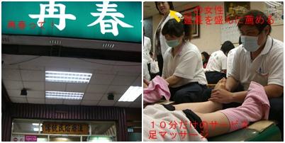 台湾旅行② 高雄市内観光~台北へ新幹線移動_a0084343_15471475.jpg