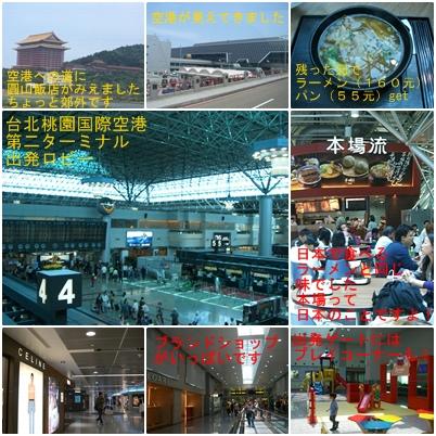 台湾旅行⑤ 免税店へよって帰国です_a0084343_1703411.jpg