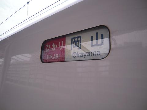新幹線 ~西国桜旅①_b0050651_22395639.jpg