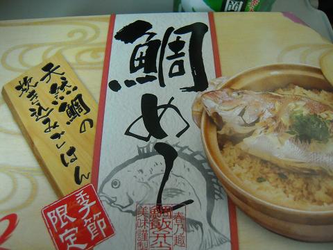新幹線 ~西国桜旅①_b0050651_22403330.jpg