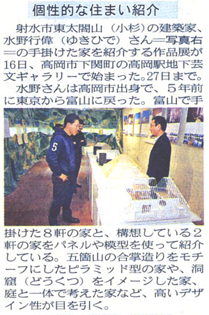 「10住宅空間  水野行偉ケンチク展2010」によせて_b0151262_20121555.jpg