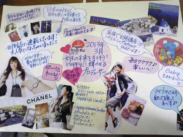 ☆公開します!2010年4月のドリームマップ☆_e0142585_1172466.jpg