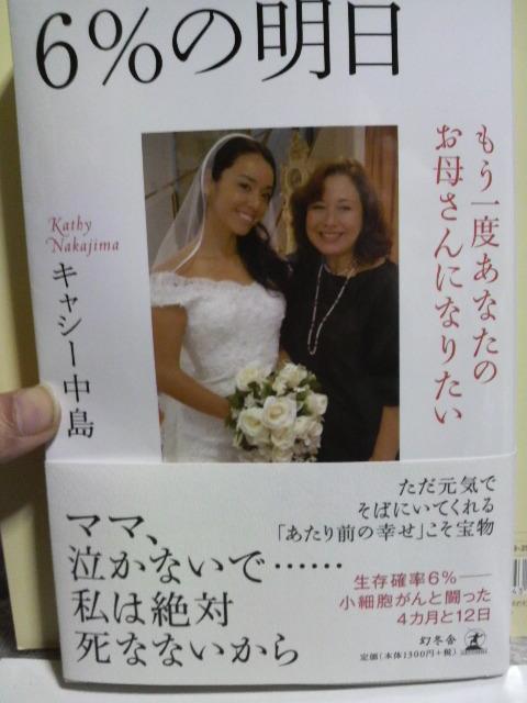 七奈美 ブログ キャシー中島