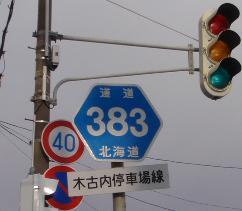 北海道新幹線_e0077899_6412225.jpg
